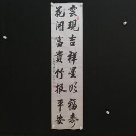 9-19-15现聘任北京博盛四季国际书画院荣誉院长,宋庄国际书院终身院长,中国书画家协会理事, 中书协会员、北京艺之瑰宝书画院名誉院长,联合国和平书画院院士收藏证书等书法4平尺