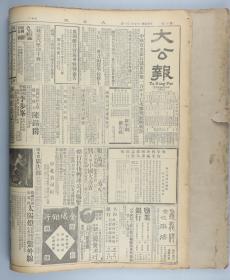 民国二十年(1931)12月1日至31日 《大公报》大开本一厚册 HXTX318098