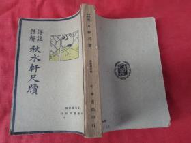 民国品好平装书《秋水轩尺牍》民国38年,1厚册全,中华书局,近全品如图。