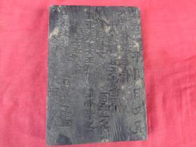 老木刻字板一块,长19cm13.5cm厚2cm,品好如图。