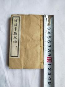 中国石印工艺巅峰之作《增补事类统编》四  巾箱本,尺寸12*7.5厘米  少见版本,识者宝之。