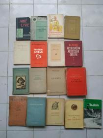 17本老旧外文书合拍,外文原版书,实物拍摄,如图!低价拍卖售出不退!