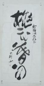 著名画家、中国美协理事、人民美术出版社总编辑 程大利 作 书法作品《桃花潭水》一件(纸本软片,约8.3平尺,钤印:程大利印)HXTX318492