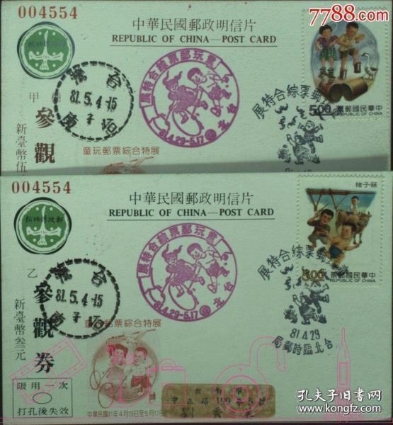 台湾早期首日实寄明信片2全