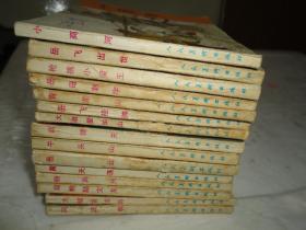 连环画  !=====《岳飞传》15册 全套!!