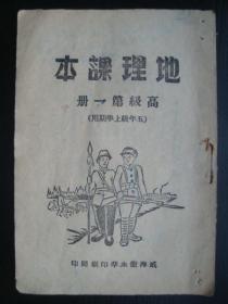 A7166胶东威海永华1946年《地理课本》,民兵和八路军站岗图封面,山东晋察冀及北平等诸多资料地图,北平反对特务,有小朋友反对的书写