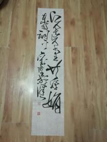 书法草书一张,100*22厘米,钢劲有力书写流畅,笔法真是不错,内带钤印两枚