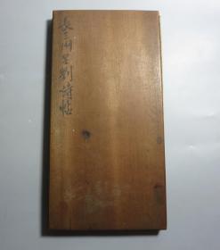 旧拓本 拓片 碑帖 《长三州  呈刘诗帖》  楠木夹板 经折装