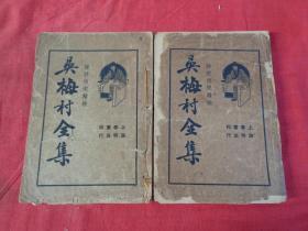 民国平装书《吴梅村全集》民国,2册不全,上海春明书店,32开,厚2cm,品如图。