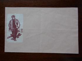 文革【红灯记李玉和,剪纸图案空白信封】