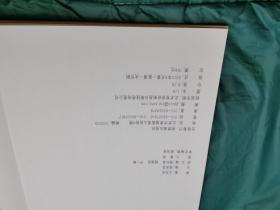 """夹板带函长约15米故宫博物院藏本:《宋拓云麾将军李思训碑》2010年故宫版,此宋拓本流传很少,是册纸色醇古,墨似乌金,传拓精工,笔势锋颖尚凌厉可见,""""并序""""二字未剜,""""精虑众艺""""等字不损。共二十二页,每页纵31.6厘米,宽22.2厘米。为宋拓中极佳本。曾经萧山朱翼盦先生收藏,有梁鼎芬题签,朱翼庵题跋,钤""""何厚琦""""、""""子彰""""等印15方。1953年朱夫人张宪祗率子捐献故宫博物院"""