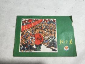 《上海版》红小兵1971年第20期