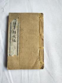 中国石印工艺巅峰之作《增补事类统编》十二  卷33~卷35  巾箱本,尺寸12*7.5厘米  少见版本,识者宝之。