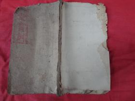 寫刻本《三圣寶訓》清,1冊全。大開本。品相保持完好如圖