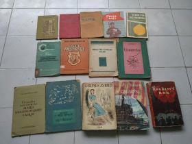 14本老旧外文书合拍,外文原版书,实物拍摄,如图!低价拍卖售出不退!