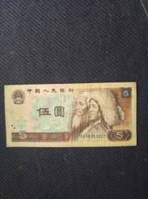 1980年5元纸币一张