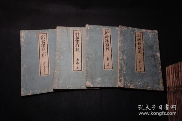 乾隆25年和刻本《轩回摇雏形(4册全)》 木工 建筑木工技术参数书 ,全是 木工图,和刻本(宝历 14年1760年 )。日本宫殿等,经折装