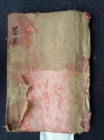 清代浙江省上虞进士杜联(字耀川,号莲衢)手抄本稿本《墨选》一厚册全,共90个筒子页,书法精绝,惜有虫蛀。