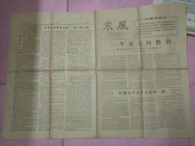 广东文革小报 《东风》 68年7月23日  [1-5]