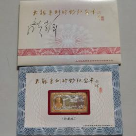 大龙系列珍钞纪念卡  大清银行兑换券100,香港渣打银行20元,龙辉签名版