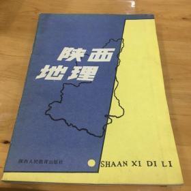陕西地理 作者:  不详 出版社:  陕西人民教育出版社 出版时间:  1989-09 装帧:  平装