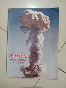 1965年第一期现代航空杂志