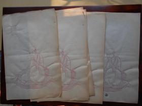 老纸头【见初先生花甲纪念,达摩图,木刻笺纸10张】尺寸:26×17cm