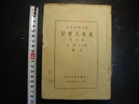 民国二十五年(1936年)黎明师范教本:农业及实习(第四册)