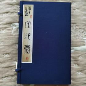 《戴文印存》线装一函一册,手工原拓12部,收印50枚,附边款。