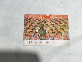 《上海版》红小兵1971年第21期