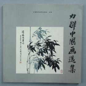 著名版画家、中国现代版画开拓者之一 力群 2006年签赠张-中-青《力群中国画选集》平装一册(2004年初版;仅印制2000册)HXTX318334