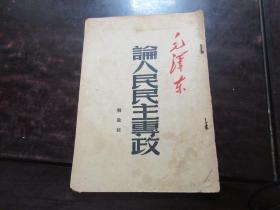 1949年<论人民民主专政>毛泽东著1