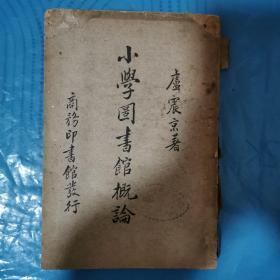 民国25年,孔网孤本《小学图书馆概论》卢震京著,商务印书馆 发行