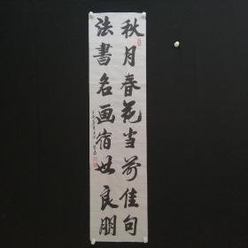 9-25-17现聘任北京博盛四季国际书画院荣誉院长,宋庄国际书院终身院长,中国书画家协会理事,  中书协会员、北京艺之瑰宝书画院名誉院长,联合国和平书画院院士收藏证书等。书法4平尺