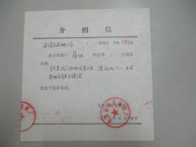 91年介绍信一页 北京清河毛纺织厂至北京市海淀区电影放映公司