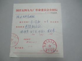 77年介绍信一页 国营五四九厂厂革命委员至北京市海淀区电影管理站