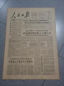 老报纸人民日报1957年10月18日(4开八版)叙苏两国要求联大迅速行动