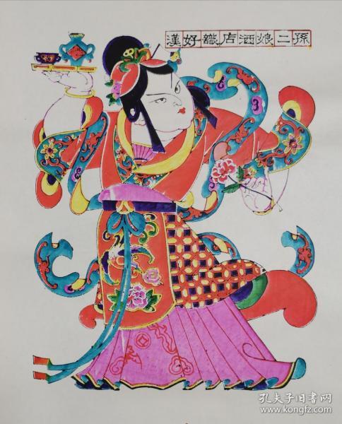 木版年畫 水滸人物一套 十張