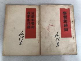 1960年版,红色书刊《目前形势和我们的任务》《学习和时局》2册两种全。谭斌藏印