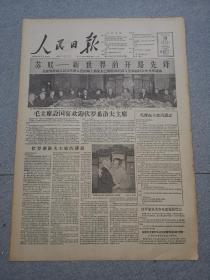 老报纸人民日报1957年4月18日(4开八版)苏联新世界的开路先锋。