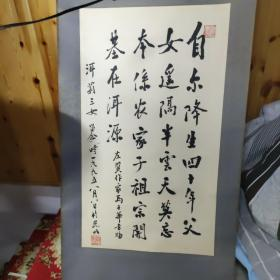 左翼作家 马子华书法。立轴80厘米46厘米。