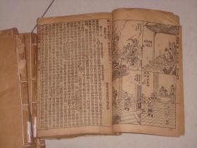 线装古书5本----绣像三国志演义;图非常多 非常精彩