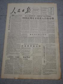老报纸人民日报1957年8月18日(4开八版)国务院规定不准进入自由市场。