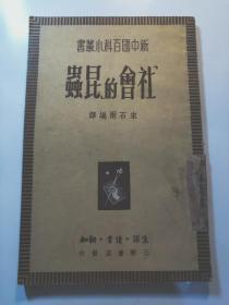 P12309   社会的昆虫·新中国百科小丛书·竖版右翻繁体