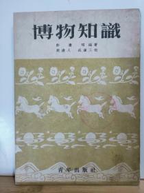 P12314    博物知识 ·图文本