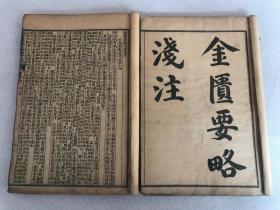 清光绪间上海章福记石印《金匮要略浅注》2册十卷全。全是症治医方,难得的中医版本。