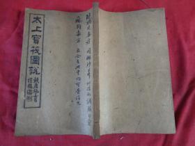 民国画册《太上宝筏图说》民国,1厚册(分册全),近全品如图。