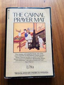 [精品] 肉/玉蒲团 英译本 the carnal prayer mat  李渔著 哈佛教授韩南Patrick Hanan 译。封面右上角有折痕