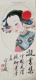 范增提款凝香集杨柳青木版年画古代仕女