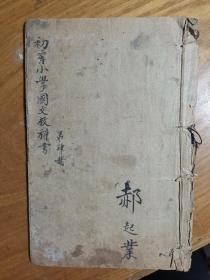 清末课本最新初等小学国文教科书第四册